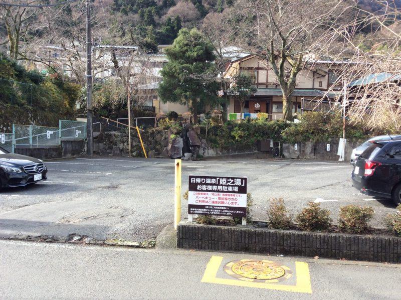 姫之湯の駐車場