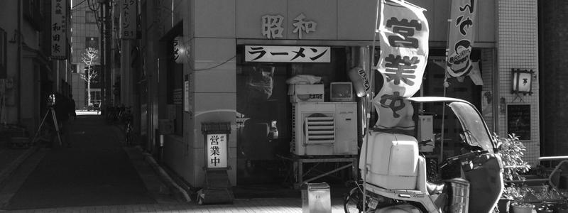 茅場町 昭和ラーメン