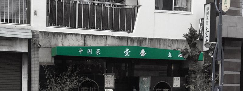 熱海の中華菜室壹番