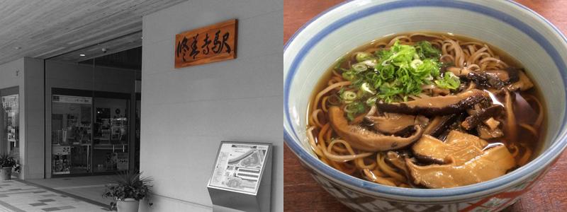 修善寺駅の蕎麦