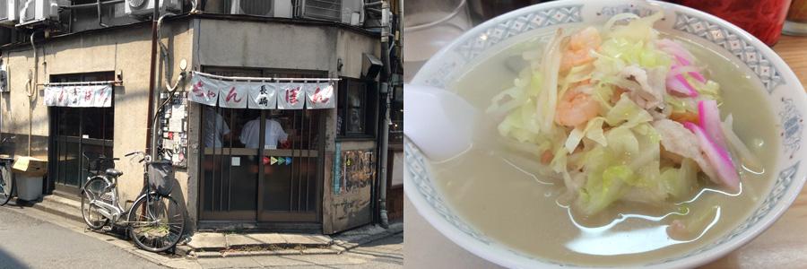 三軒茶屋「長崎」