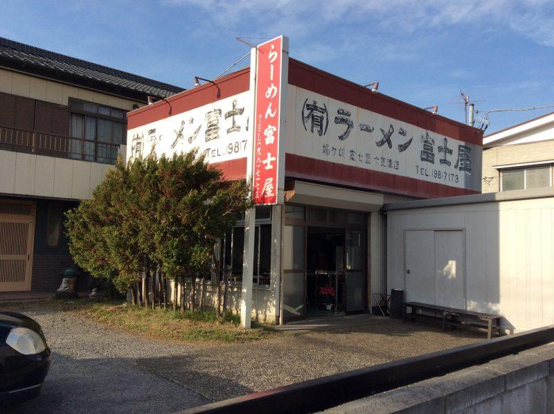ラーメン富士屋