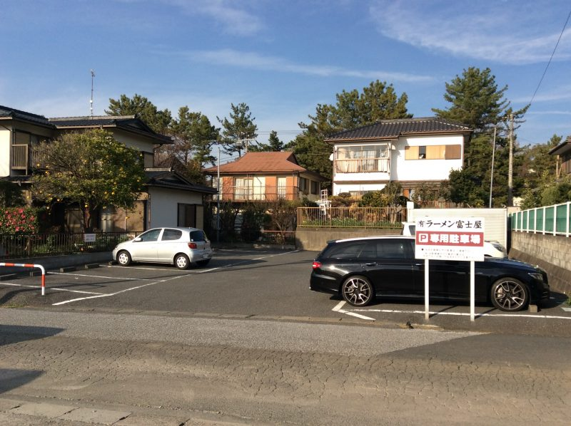ラーメン富士屋・駐車場